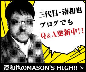 三代目・湊和也ブログでもQ&A更新中!