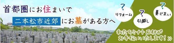 首都圏にお住まいで二本松市近郊にお墓がある方へ