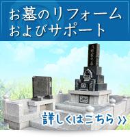 お墓のリフォームとサポート