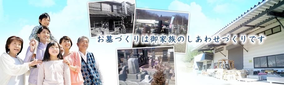 二本松市のお墓のことならミナト石材