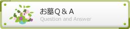 お墓Q&A
