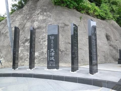 ①津波記憶石